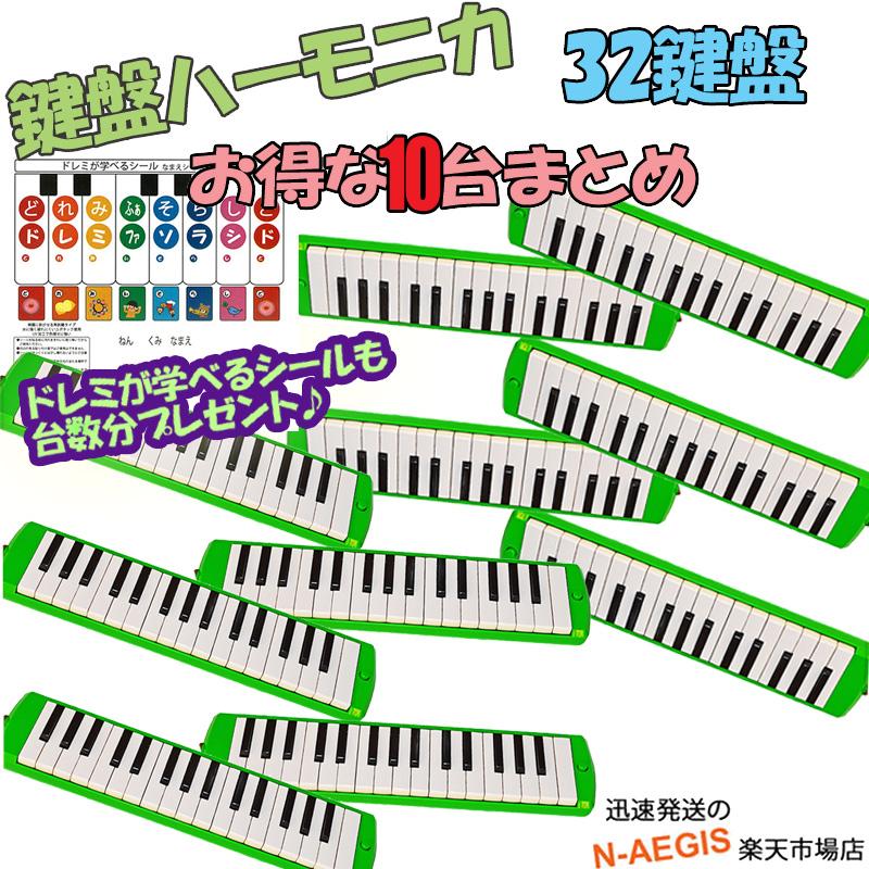 1台 1650円!お得な10台セット·数量限定特別価格!  鍵盤ハーモニカ KBH-32 GREEN グリーン 緑 ※学用品としてもお使い頂けます!(ピアニカ、メロディオンをお探しの方に)まとめ買い【RCP】本体 格安