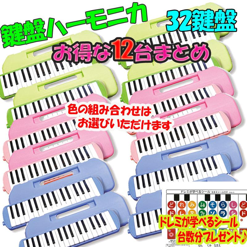 1台あたり1980円!お得なまとめ買い12台セット!MelodyMerry 鍵盤ハーモニカ MM-32 PINK ピンク BLU ブルー GRNグリーンMM32 (ピアニカメロディオンをお探しの方に)【RCP】本体 格安