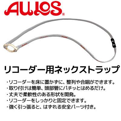 まとめ買い大歓迎 送料激安 メール便発送商品 AULOS アウロス アウロスソプラノリコーダー全機種対応ネックストラップ NS-S 毎日激安特売で 営業中です 人気ショップが最安値挑戦