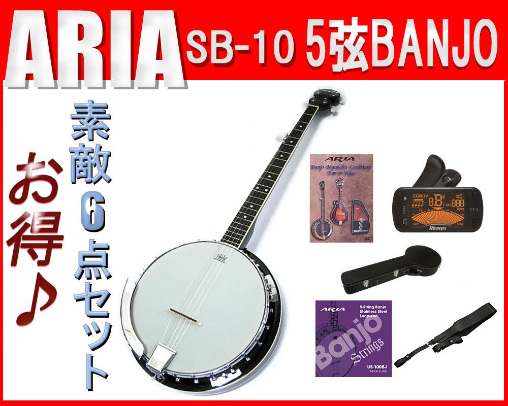 【嬉しい6点セット!】Aria/アリア SB-10 ハードケース付 バンジョー ブルーグラスやカントリーミュージックに!