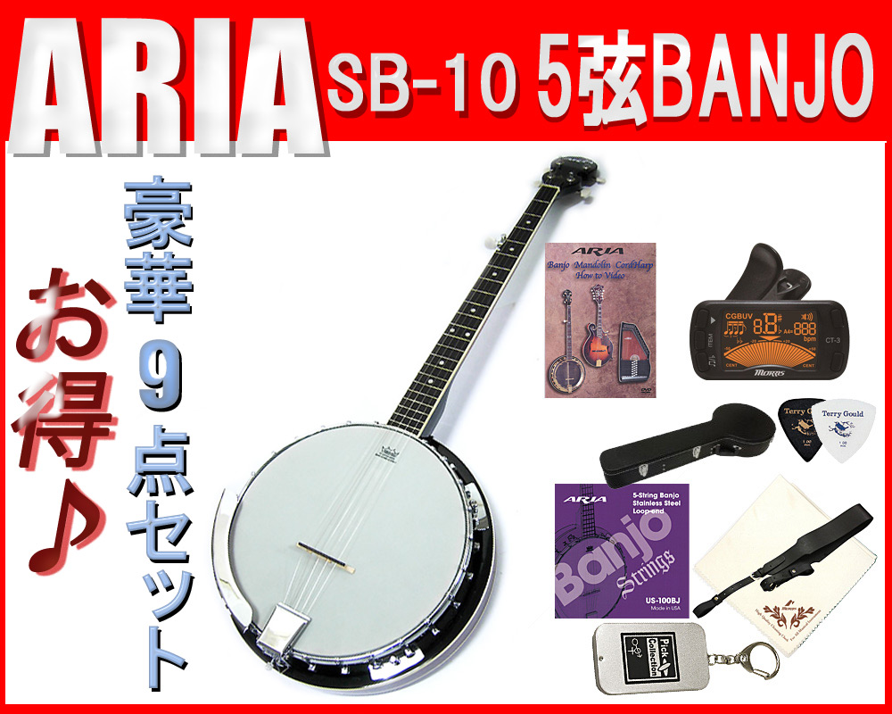 【お得な9点セット!】Aria/アリア SB-10 ハードケース付 バンジョー ブルーグラスやカントリーミュージックに!