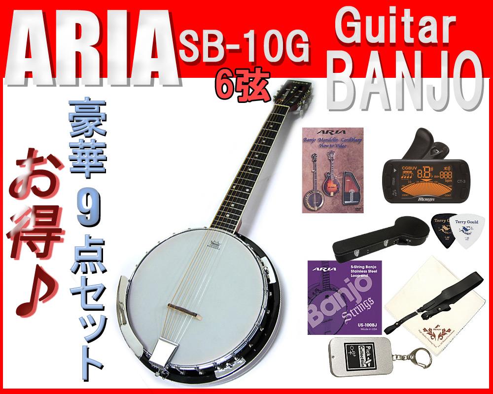 お得な9点セット Aria アリア SB-10G 全国どこでも送料無料 ハードケース付 ギターバンジョー ブルーグラスやカントリーミュージックに 値下げ