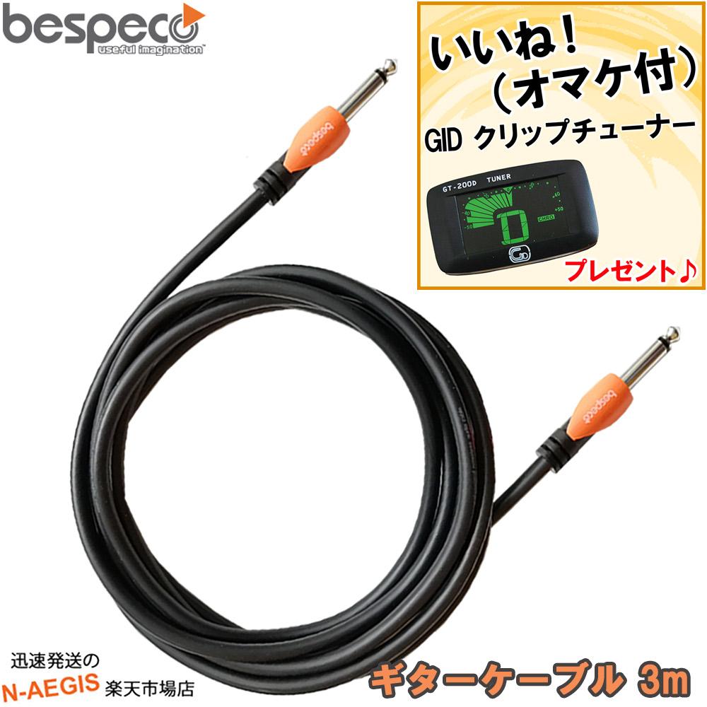 ベスペコ ギターコード bespeco ギターケーブル 3m 代引き不可 激安超特価 SS ストレート-ストレート Mt P2 フォン SLJJ300 3メートル smtb-kd
