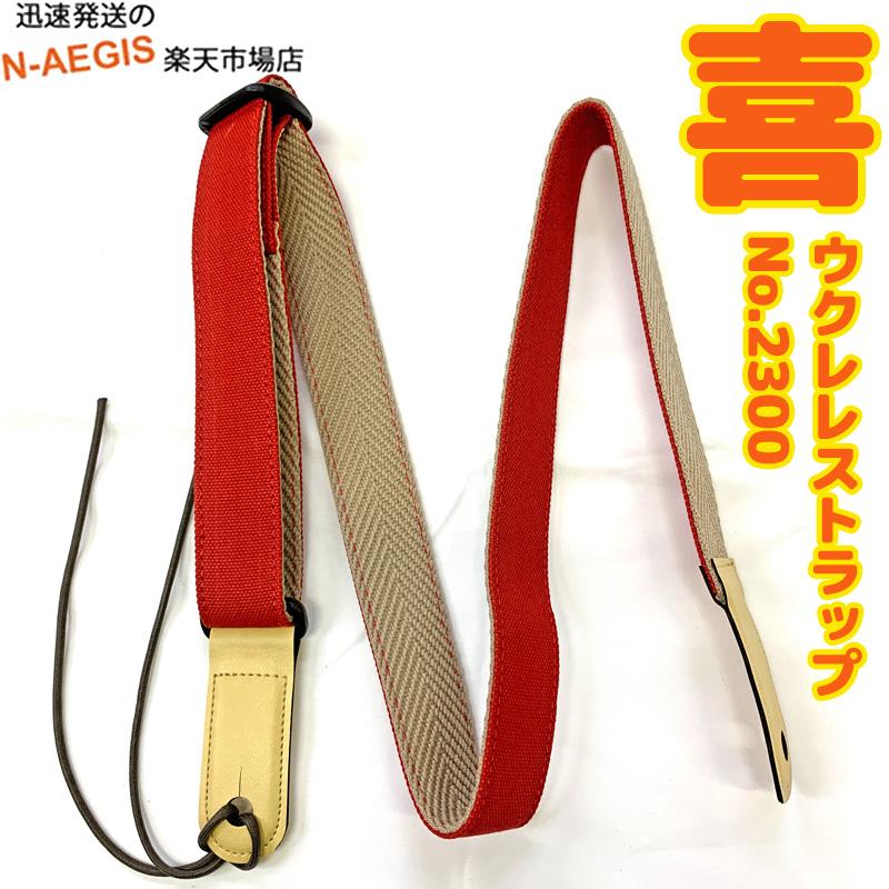 ウクレレ用ストラップ キワヤ商会 迅速な対応で商品をお届け致します 日本製 KIWAYA 喜 帆布生地ウクレレストラップ NO.2300 期間限定送料無料 P2 レッド Japan R Made 赤色 in