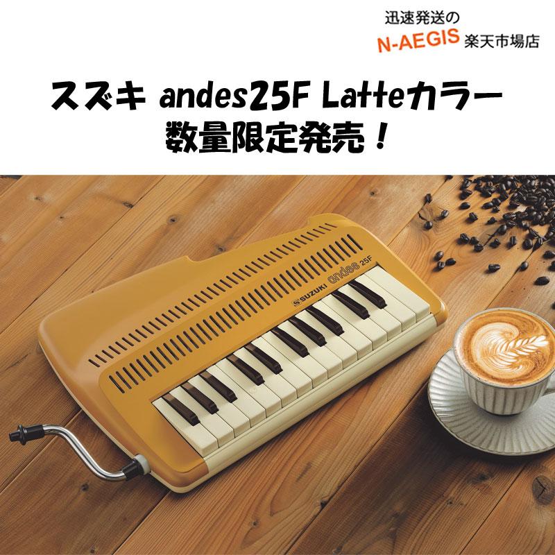 【ご予約受付中!数量限定カラー!】スズキ andes-25F/アンデス25F Latte(ラテ) カラー 25鍵盤 鍵盤楽器なのに笛の音! 鍵盤吹奏笛 栗コーダーカルテットが使用 やる気のないダースベーダーの曲 SUZUKI