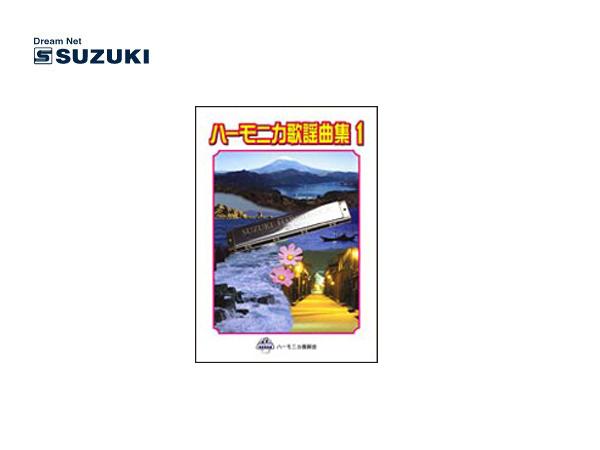 【メール便発送商品】SUZUKI/スズキ 複音ハーモニカ歌謡曲集1 鈴木楽器製作所【RCP】
