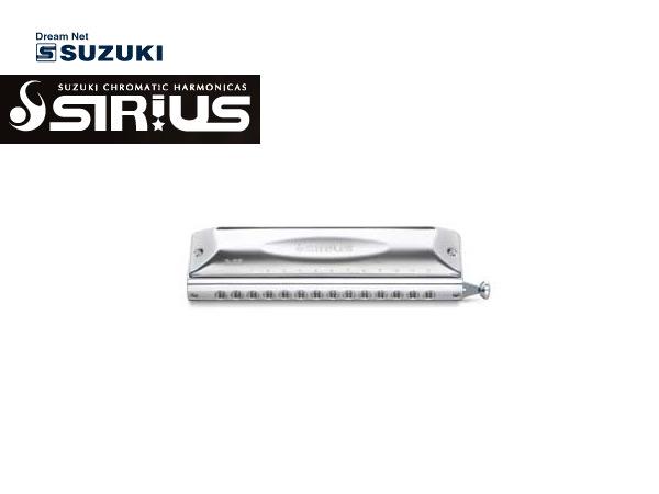 【as】SUZUKI/スズキ S-56S ショートストローク 14穴クロマチックハーモニカ シリウスシリーズ【選択】【P2】
