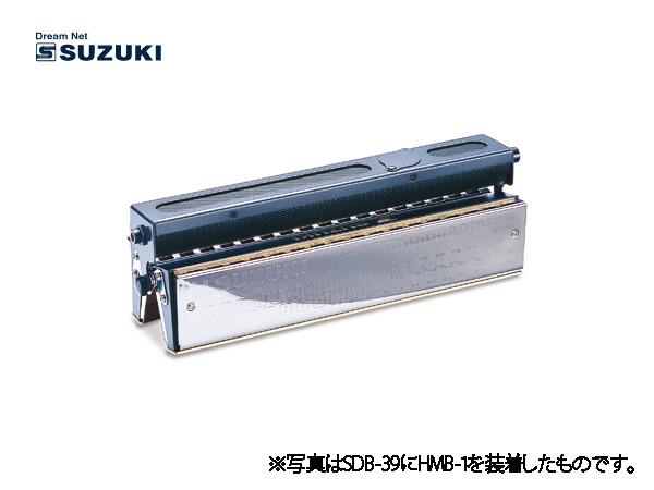 【as】SUZUKI/スズキ HMB-1 39穴用(SDB-39) ダブルバスハーモニカ用マイク【楽ギフ_包装選択】【P2】