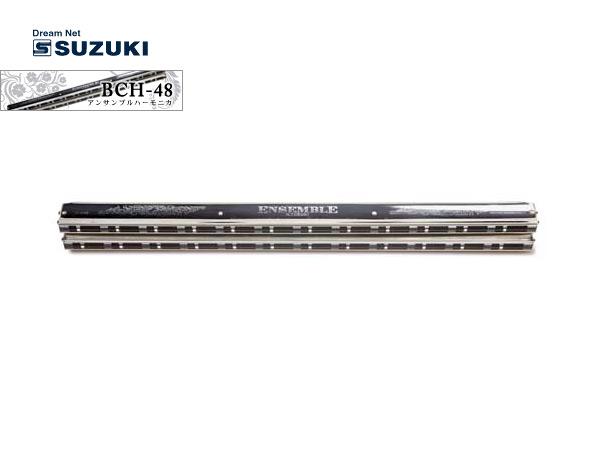 【as】SUZUKI/スズキ BCH-48 ベース付 フルスケールコードハーモニカ【楽ギフ_包装選択】【P2】