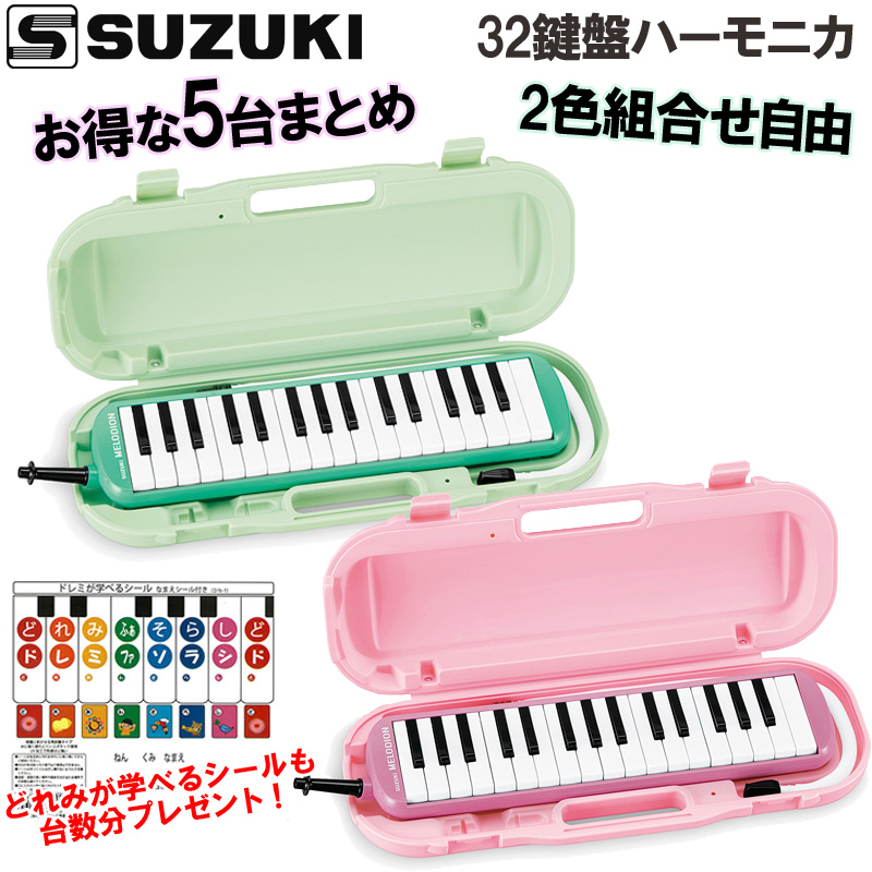 1台あたり4840円!5台セットでお得!SUZUKI/スズキ MXA-32P MXA-32G グリーン ピンク 32鍵盤 アルトメロディオン 鍵盤ハーモニカ【RCP】本体 格安
