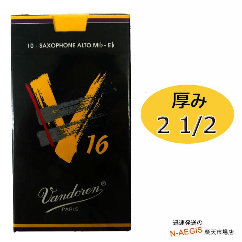 まとめ買い大歓迎 返品交換不可 メール便発送商品 Vandoren アルトサックス用リード V16 10枚セット 1箱 P2 バンドーレン 1 バンドレン 割引 厚み:2 2