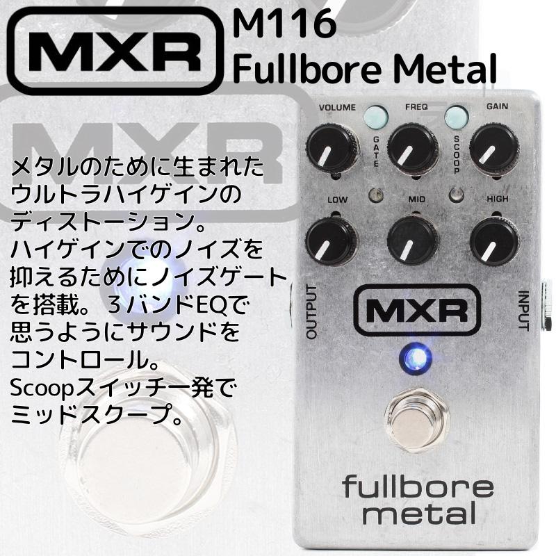 【あす楽対応】MXR/エフェクター ハイゲイン・ディストーション M116 Fullbore Metal / M-116 エムエックスアール