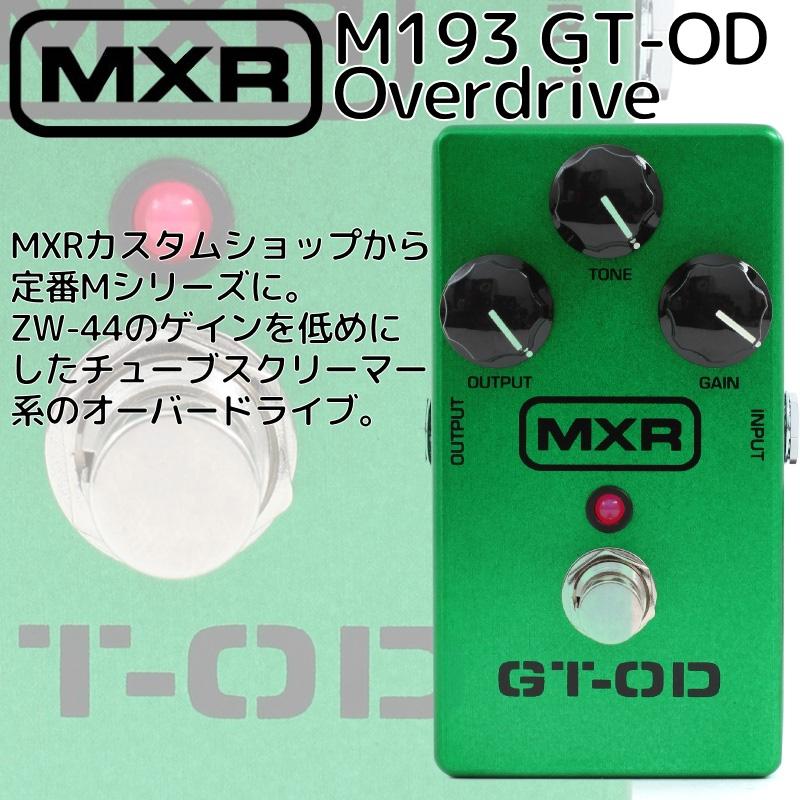 【あす楽対応】【正規輸入品】MXR/エフェクター オーバードライブ M193 GT-OD Overdrive / M-193 エムエックスアール