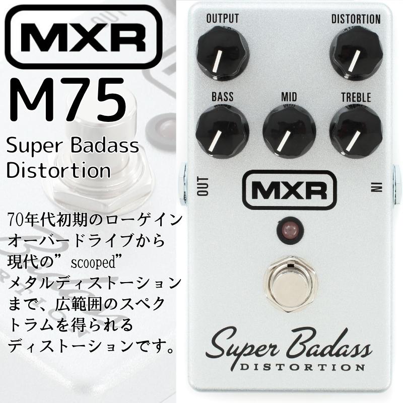 【あす楽対応】【正規輸入品】MXR/エフェクター ディストーション Super Badass Distortion M75 / M-75 エムエックスアール