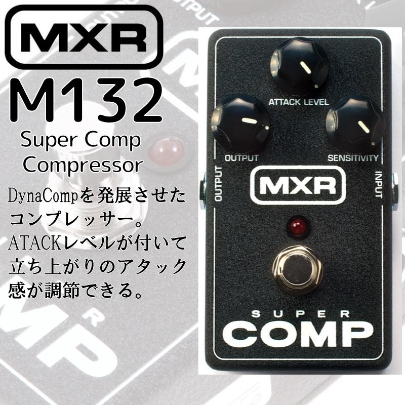 爆売り! 【あす楽対応】【正規輸入品 Comp】MXR/エフェクター M132 コンプレッサー M132 Super M-132 Comp Compressor(スーパーコンプ)/ M-132 エムエックスアール, 絆:dbd32ba5 --- demo.merge-energy.com.my