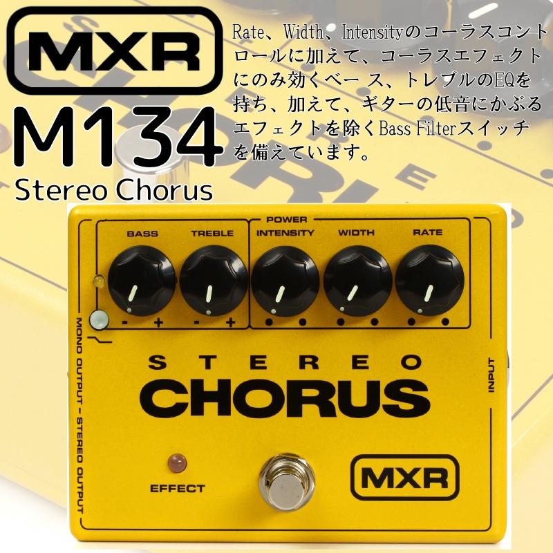【正規輸入品】MXR/エフェクター ステレオコーラス M134 Stereo Chorus(ステレオ・コーラス) / M-134 エムエックスアール
