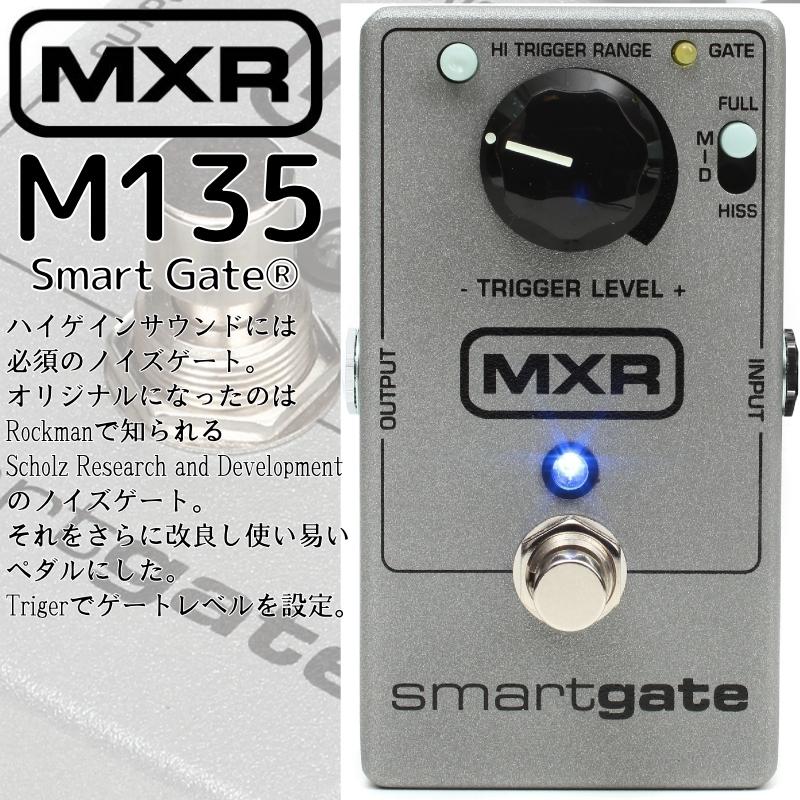 【あす楽対応】【正規輸入品】MXR/エフェクター ノイズゲート M135 Smart Gate : Noise Gate(スマートゲート) / M-135 エムエックスアール