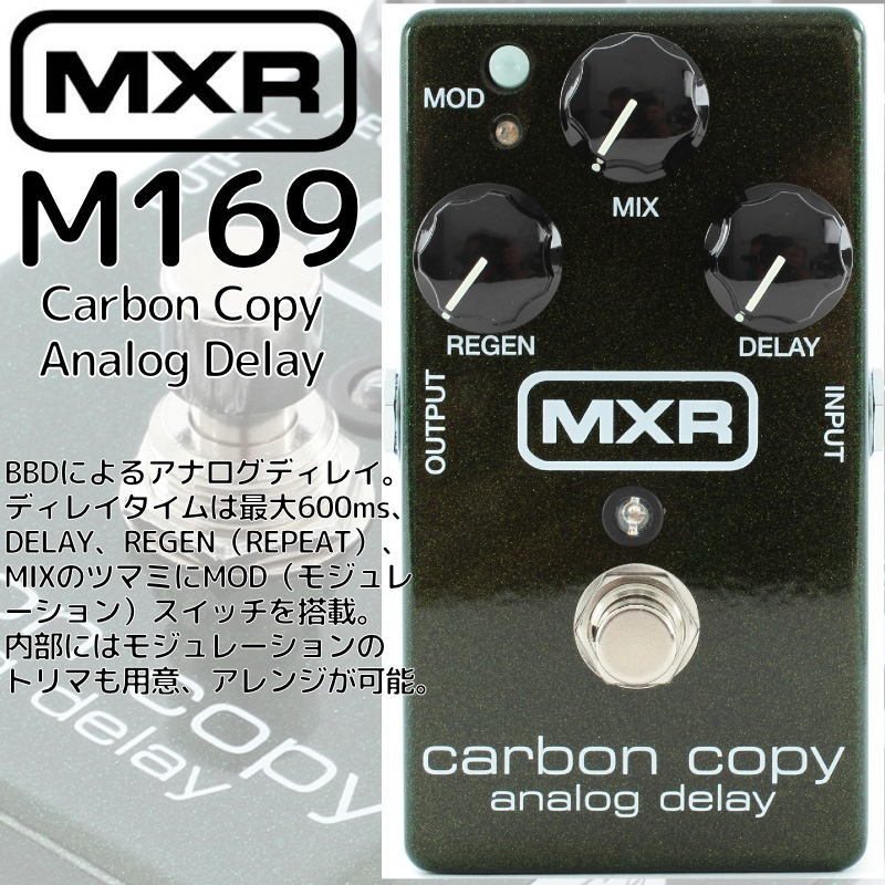 【正規輸入品】MXR/エフェクター アナログディレイ M169 Carbon Copy Analog Delay(カーボンコピー) / M-169 エムエックスアール