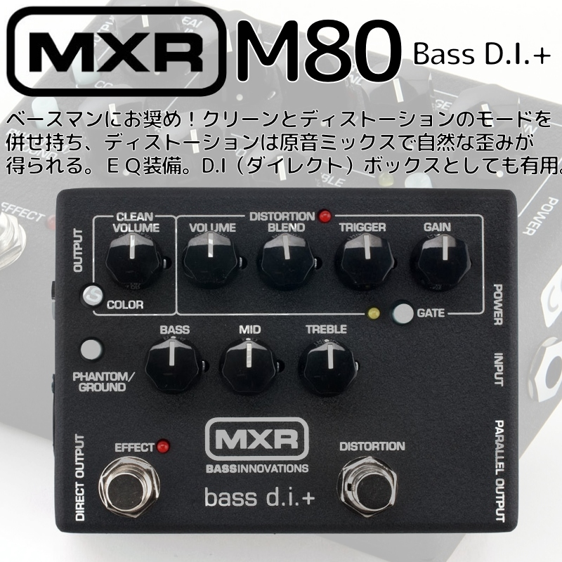 【正規輸入品】MXR/エフェクター ベース D.I. M80 Bass D.I.+(ベース・ディーアイ・プラス) / M-80 エムエックスアール【P5】