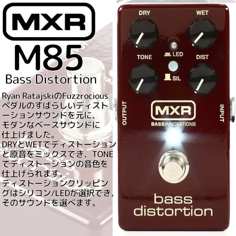 【あす楽対応】【正規輸入品】MXR/エフェクター ベース用ディストーション Bass Distortion M85(ベース・ディストーション) / M-85 エムエックスアール【P2】
