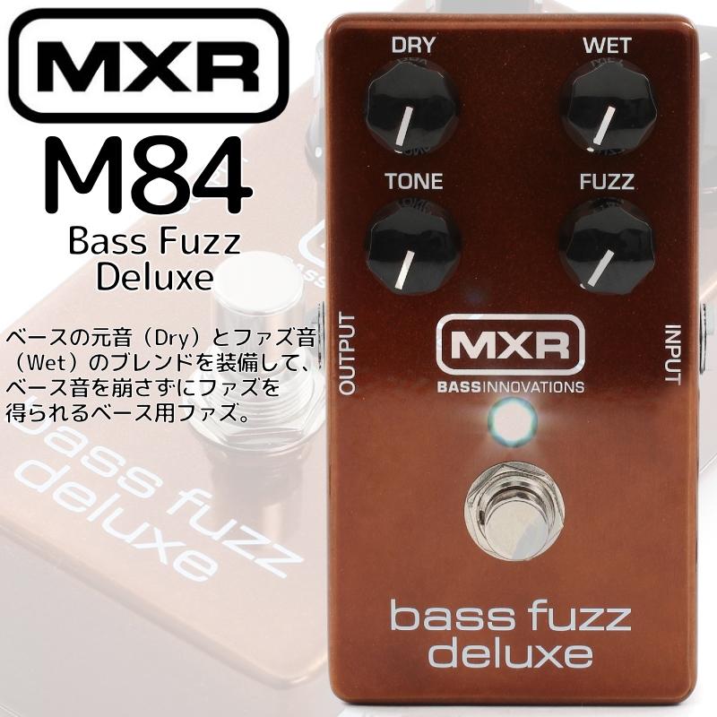 【あす楽対応】【正規輸入品】MXR/エフェクター ベース用ファズ Bass Fuzz Deluxe M84(ベース・ファズ・デラックス) / M-84 エムエックスアール【P2】