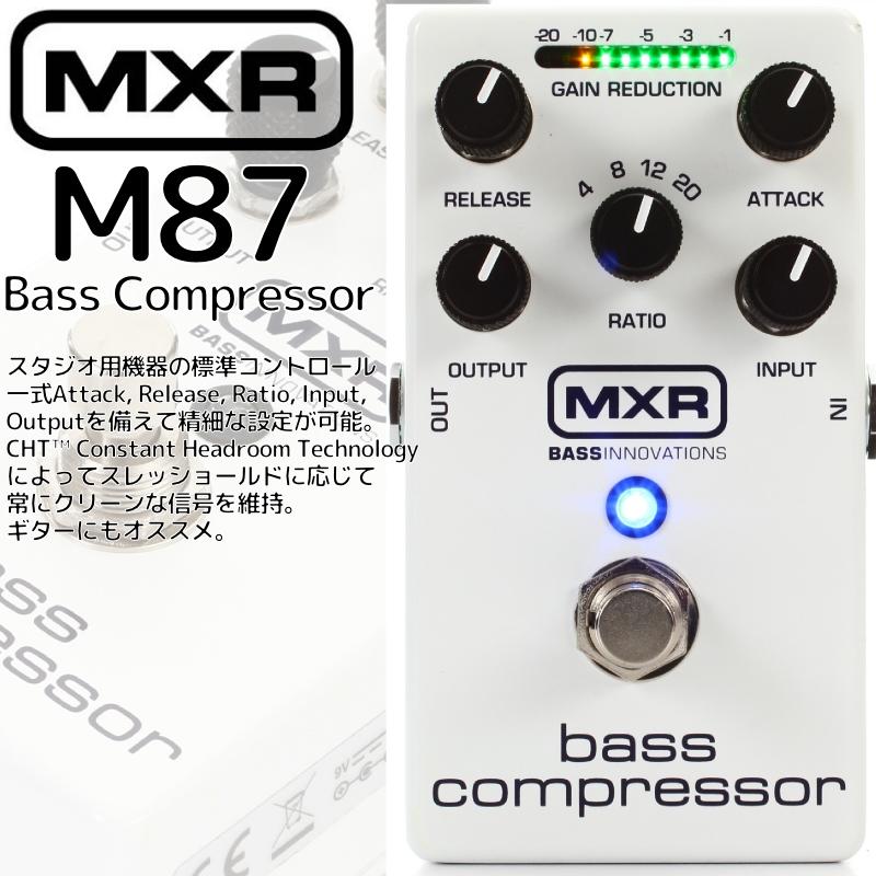 【正規輸入品】MXR/エフェクター ベース用コンプレッサー M87 Bass Compressor(ベース・コンプレッサー) / M-87 エムエックスアール【P2】