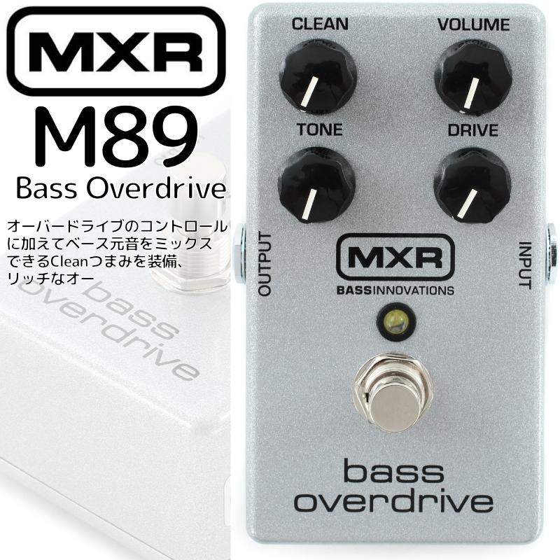 【あす楽対応】エフェクター ベース用オーバードライブ MXR/Bass Overdrive M89(ベース・オーバードライブ) / M-89 エムエックスアール【P2】