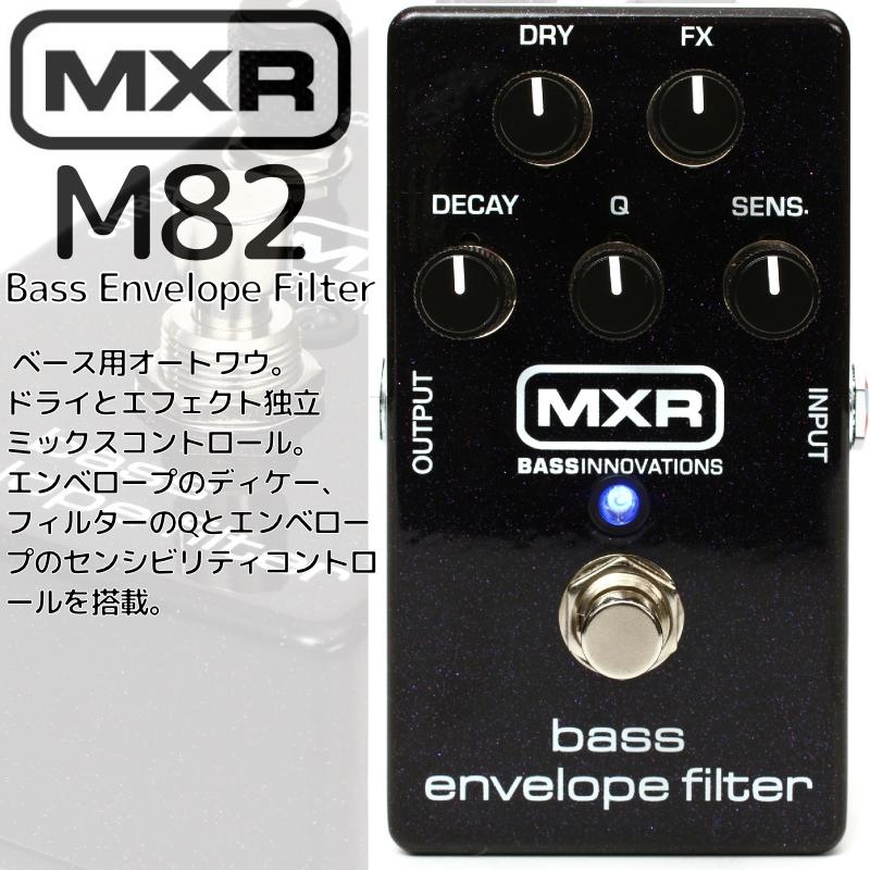 【正規輸入品】MXR/エフェクター オートワウ M82 Bass Envelope Filter(エンベロープ・フィルター) / M-82 エムエックスアール