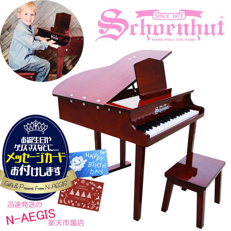 【クリスマスカードをプレゼント!】シェーンハット 37鍵盤 ベビーグランドピアノ 椅子付 マホガニー 37-Key Mahogany
