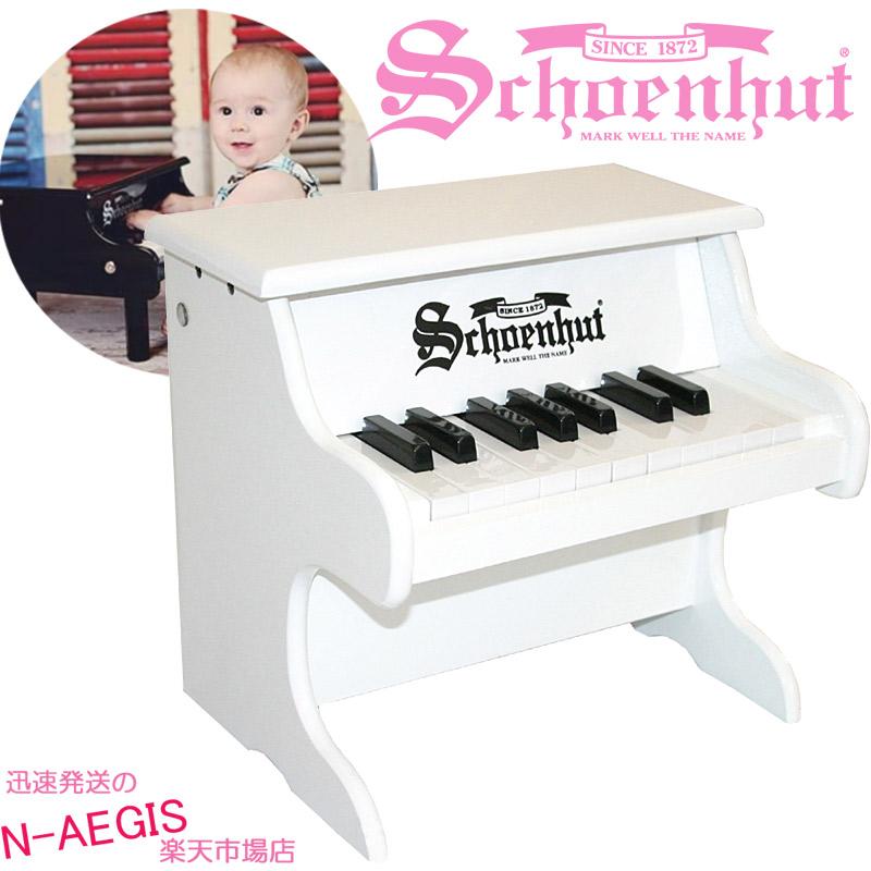 シェーンハット 18鍵盤 ミニピアノ ホワイト 18-Key White My First Piano 1822W Schoenhutトイピアノ クリスマスプレゼント、お誕生日プレゼントに♪男の子向け 女の子向け おもちゃ