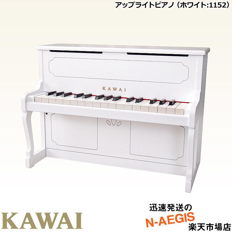 【無料ラッピング対応♪】KAWAI/カワイ アップライトピアノ 1152 ホワイト 32鍵盤 トイピアノ/ミニピアノ 河合楽器製作所 プレゼント、クリスマスプレゼントに♪【楽ギフ_包装選択】