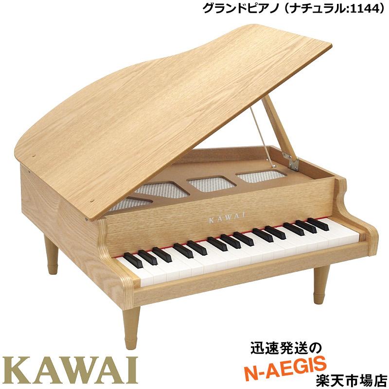 無料Wダブル特典付き ドレミが学べるシール 無料ラッピング対応 シールもサービス KAWAI カワイ グランドピアノ ナチュラル 1144 誕生日プレゼント 楽器のおもちゃのピアノ 河合楽器製作所 トイピアノ 32鍵盤 好評受付中 クリスマスプレゼントに 楽ギフ_包装選択 ミニピアノ
