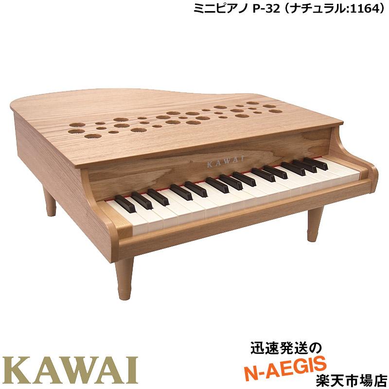 無料Wダブル特典付き ドレミが学べるシール 無料ラッピング対応 商舗 KAWAI まとめ買い特価 カワイ ミニピアノ P-32 NA ナチュラル 男の子向け女の子向け クリスマスプレゼントに トイピアノ 誕生日プレゼント 楽ギフ_包装選択 1164 楽器のおもちゃのピアノ 32鍵盤 河合楽器製作所