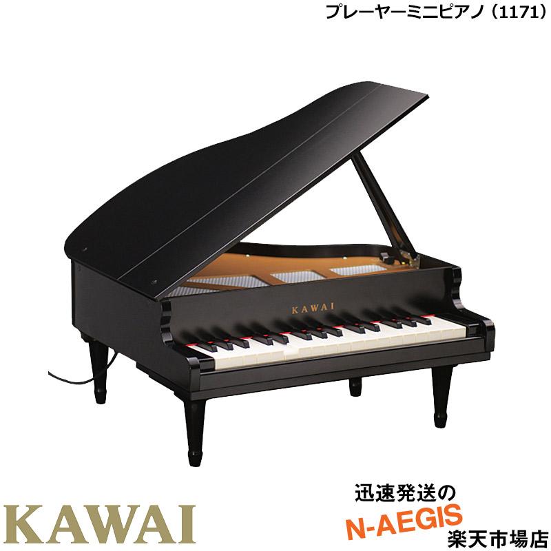プレイヤーミニピアノ 1171 32鍵盤 トイピアノ/ミニピアノ 自動演奏機能付 楽器玩具 知育玩具 おもちゃ カワイ 河合楽器製作所