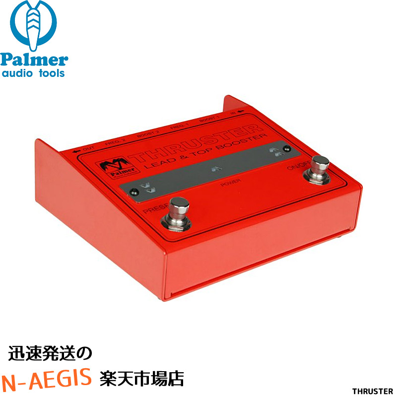 PALMER THRUSTER LEAD & TOP BOOSTER PEDAL リード&トップ ブースター ペダル【P5】