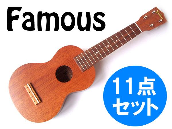 【as】【送料無料】11点セット!Famous/フェイマス FS-1 初心者向け国産ソプラノウクレレ【P5】