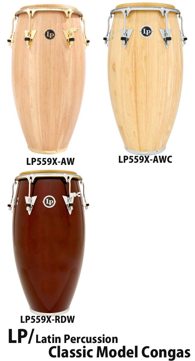 【お取寄商品】LP LP559X ウッドコンガ Classic Model 11 3/4″Conga ラテンパーカッション