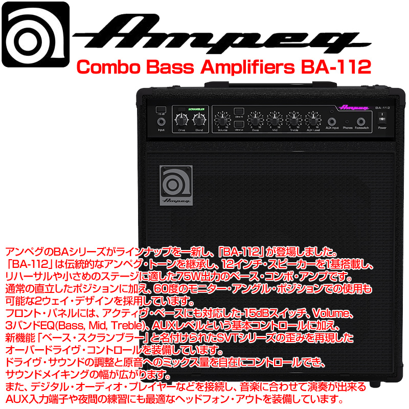 Ampeg/アンペグ 75Wベースアンプ・コンボ Bass Amplifiers Combo BA-112V2