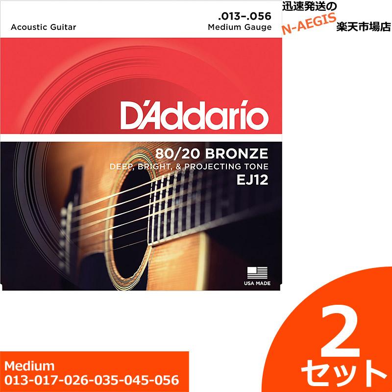 定番のアコースティックギター弦 ダダリオ アコギ弦 EJ12 限定タイムセール メーカー直送 x2セット ミディアム P2 D'Addario 80 20ブロンズ 13-56