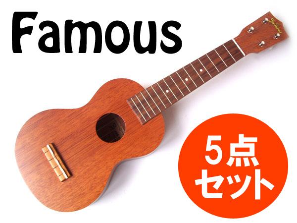 【as】5点セット!Famous/フェイマス FS-1 初心者向け国産ソプラノウクレレ【送料無料】【P10】, 日本製:e6eb9259 --- sunward.msk.ru