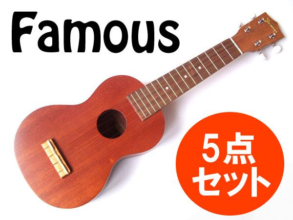 【as】【送料無料】5点セット!Famous/フェイマス FS-1G/ギアペグ仕様  初心者向け 安心の国産ソプラノウクレレ【P10】