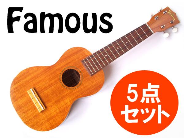 【as】【送料無料】5点セット!Famous/フェイマス FS-5G コア材 大人気ソプラノウクレレのギアペグ仕様 安心の国産です★【P10】