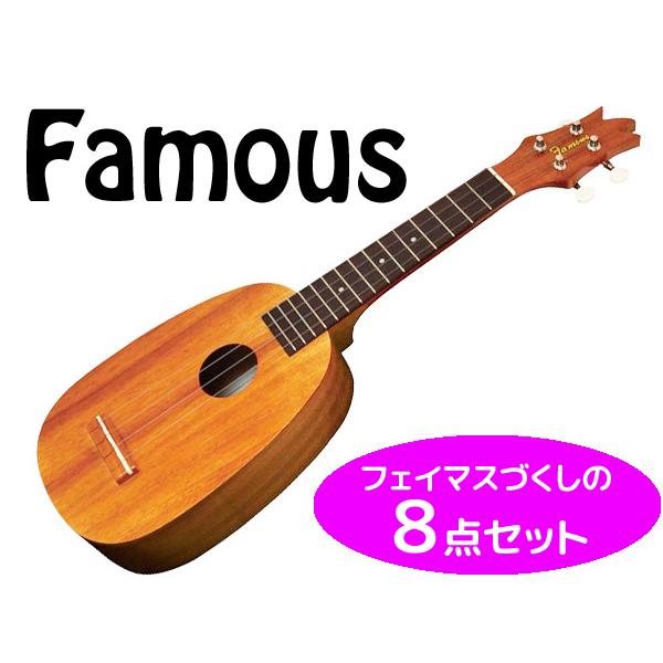 【送料無料】Famousづくし8点セット!Famous/フェイマス FS-4PG ギアペグ仕様 パイナップル型 コア材 安心の国産ソプラノウクレレ【as】【smtb-KD】【P10】
