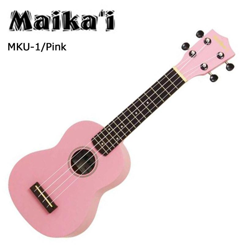 世界の人気ブランド カラフルでかわいいウクレレ ソプラノウクレレ マイカイ 入門ウクレレ ランキングTOP5 初心者の方に Maika'i ピンク Maikai MKU-1 PK P2