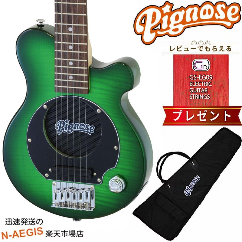 初心者にはうってつけ GIDエレキギター弦プレゼント 即納 Pignose ピグノーズ エレキギター シースルーグリーン PGG-200FM 送料無料 See-through アンプ内蔵ミニエレキギター SGR 蔵 Flamed Green Mapleシリーズ