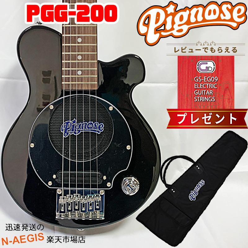 初心者にはうってつけ ※ラッピング ※ GIDエレキギター弦プレゼント Pignose 正規店 ピグノーズ PGG-200 ブラック BK アンプ内蔵ミニエレキギター 送料無料