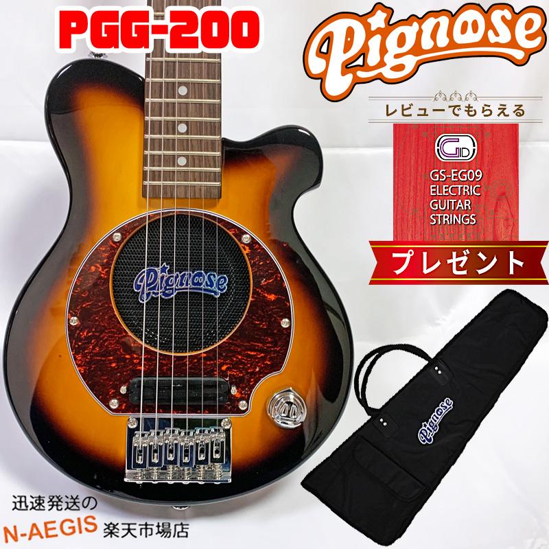 初心者にはうってつけ! GIDエレキギター弦プレゼント♪ Pignose/ピグノーズ PGG-200/BS ブラウンサンバースト アンプ内蔵ミニエレキギター【送料無料】