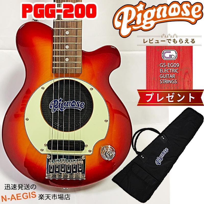 初心者にはうってつけ GIDエレキギター弦プレゼント Pignose ピグノーズ PGG-200 チェリーサンバースト アンプ内蔵ミニエレキギター 送料無料 休日 CS 品質保証