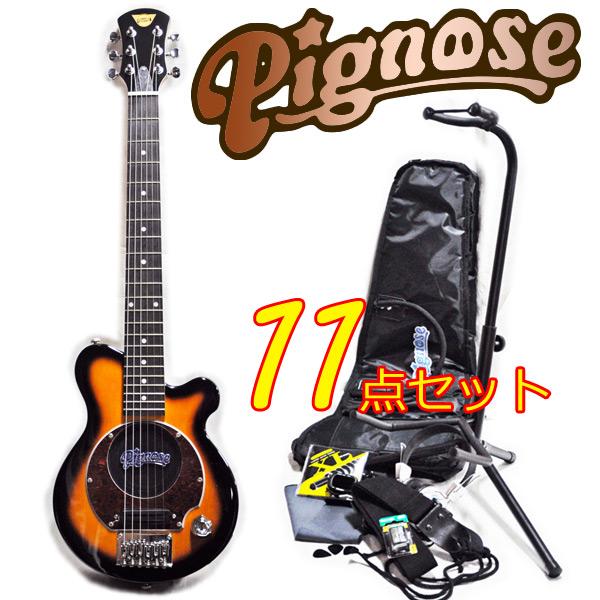 【as】ガッツリ11点セット!Pignose/ピグノーズ PGG-200/BS ブラウンサンバースト アンプ内蔵ミニエレキギター【送料無料】【P5】