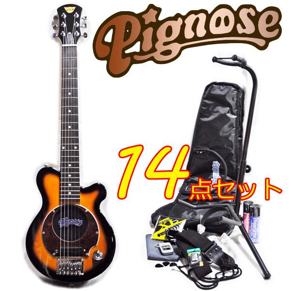 【as】完璧14点セット!Pignose/ピグノーズ PGG-200/BS ブラウンサンバースト アンプ内蔵ミニエレキギター【送料無料】【P2】